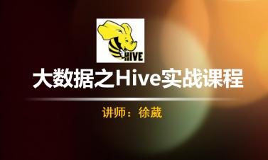 【徐葳】大数据之Hive实战课程(上)
