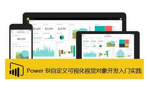 PowerBI:自定义可视化视觉对象开发入门实践