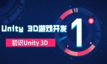 Unity 3d游戏开发①:初识unity