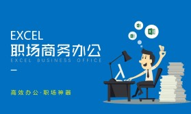 Excel职场商务办公教程