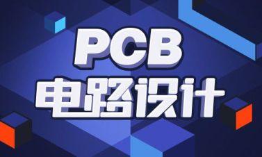 PCB电路设计从入门到精通