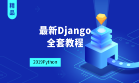 2019Django全套教程【千锋Python】