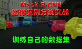 Mask R-CNN图像实例分割实战:训练自己的数据集