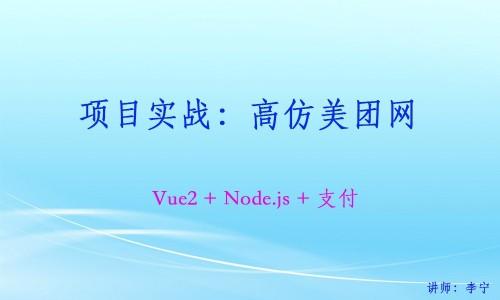 项目实战:高仿美团网视频课程(Vue2+Node.js+支付)