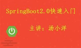 SpringBoot 2.0快速入门视频课程(通俗易懂)
