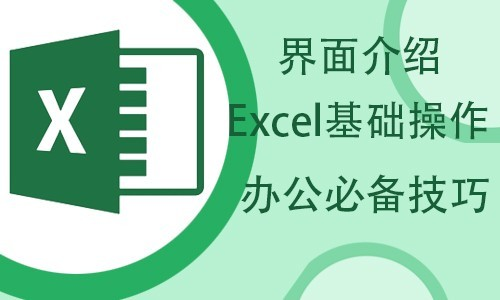 Excel软件初级入门