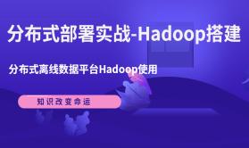 区块链底层开发—分布式离线数据平台Hadoop的使用