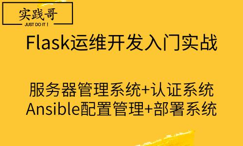 Flask运维开发入门实战视频教程 CMDB服务器管理 Ansible可视部署
