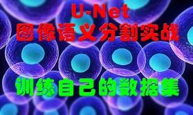 U-Net图像语义分割实战:训练自己的数据集