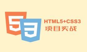 HTML5+CSS3项目实战【web项目实战】