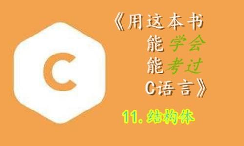《用这本书能学会能考过C语言》--11.结构体