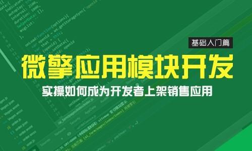 微擎应用模块开发 – 小程序 (基础篇)