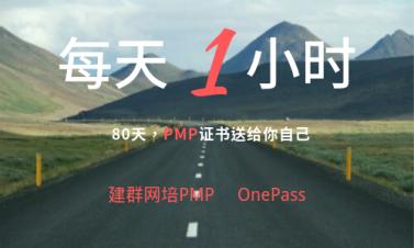 建群网培PMP培训精品视频课程OnePass官方Q群1059337520