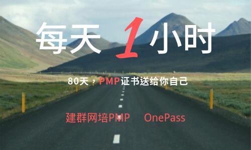 建群网培PMP一站式培训精品视频课程OnePass