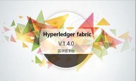 基于hyperledger fabric 1.4 的区块链完整视频教程