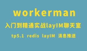 php进阶开发实战:workerman基础与提升实战layIM聊天室