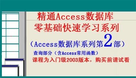 Access03数据库零基础快速学习系列第2部