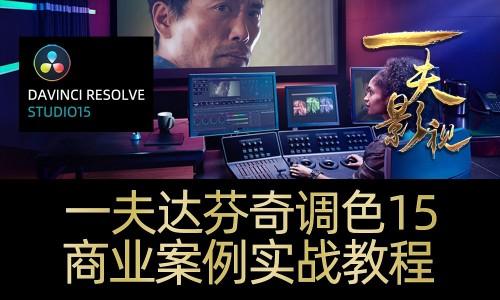一夫达芬奇调色案例高级影视后期制作商业教程 视频课程