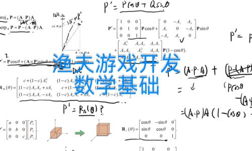 渔夫游戏开发--数学基础