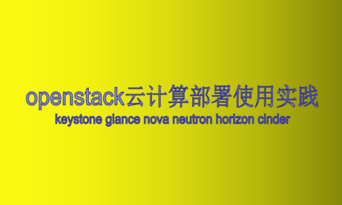 openstack云计算部署使用实践
