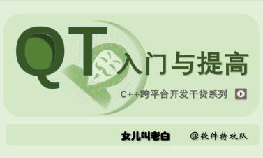 Qt 5实战指南(体验版)-所有课时已发布完毕
