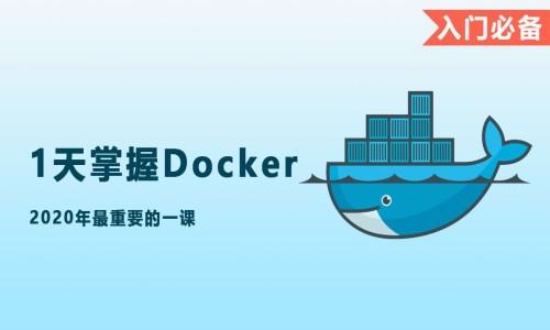 1 天掌握Docker
