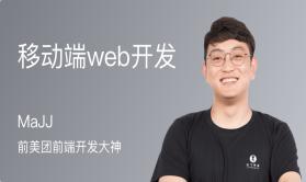 移动端web开发