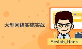 Yeslab_Hans 大型网络实施实战课程