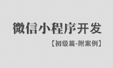 微信小程序开发【初级篇】【附案例】
