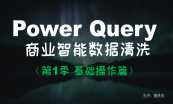 【曾贤志】Power Query数据分析系列视频教程