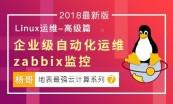 杨哥Linux云计算系列—Linux云计算架构师课程(中篇)