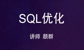 SQL优化(MySQL版)