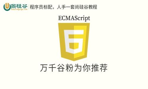 尚硅谷_ECMAScript视频教程   课程不提供答疑服务