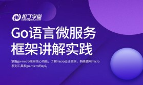 Go语言微服务go-micro框架讲解实践
