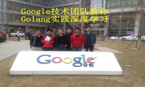 Google技术团队带你用golang实践深度学习