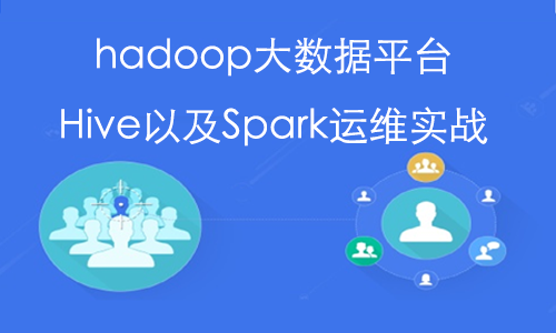 hadoop大数据平台hive以及spark运维实战