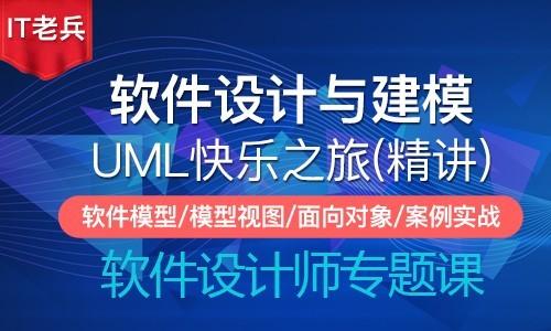 UML软件设计与建模快乐之旅(精讲版)