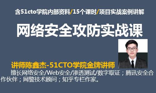 网络安全攻防实战课(陈鑫杰)