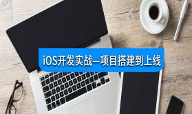 独立完成iOS开发项目搭建上线需求