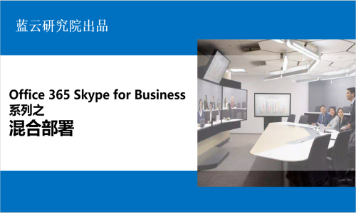 Office 365 Skype for Business系列之混合部署
