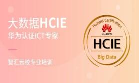 大数据HCIE V1.0精品课程
