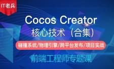 Cocos Creator核心技术集