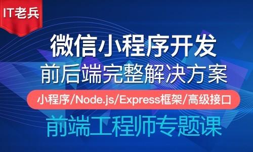 微信小程序+Node.js+Express整合开发