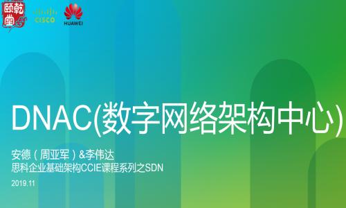 乾颐堂安德企业基础架构CCIE1-思科DNAC-软件定义网络实战课程