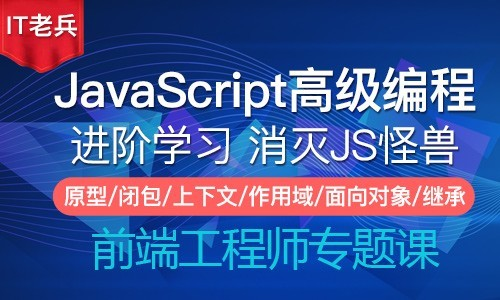 JavaScript第二季:原型链/闭包/继承/上下文/作用域/面向对象