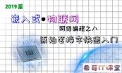 物联网嵌入式课程之Linux网络编程专题