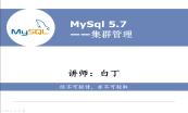 MySQL 数据库
