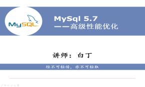 MySQL5.7 高级性能优化