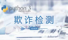 Python数据分析行业案例课程--欺诈检测