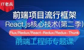 React.js核心技术第二季:Redux/React-Redux/Redux-Thunk